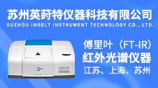上海红外光谱仪.jpg